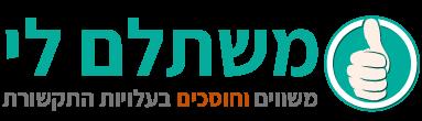 משתלם לי - השוואת מחירי תקשורת בישראל