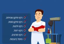 שירותי ניקיון לפרטיים ולעסקים
